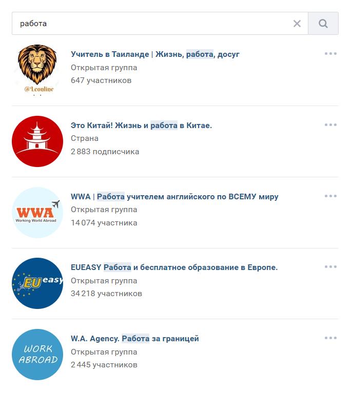 В соцсетях десятки предложений такой работы — достаточно просто вбить впоиске посообществам запрос «Работа вАзии»
