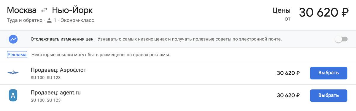 Билет в Нью-Йорк из Москвы на две недели в сентябре 2019года — чуть больше 30 тысяч