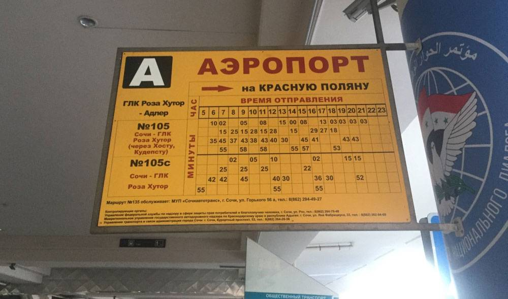 Расписание автобусов № 105 и 105c, которые едут в Красную Поляну из аэропорта Адлера