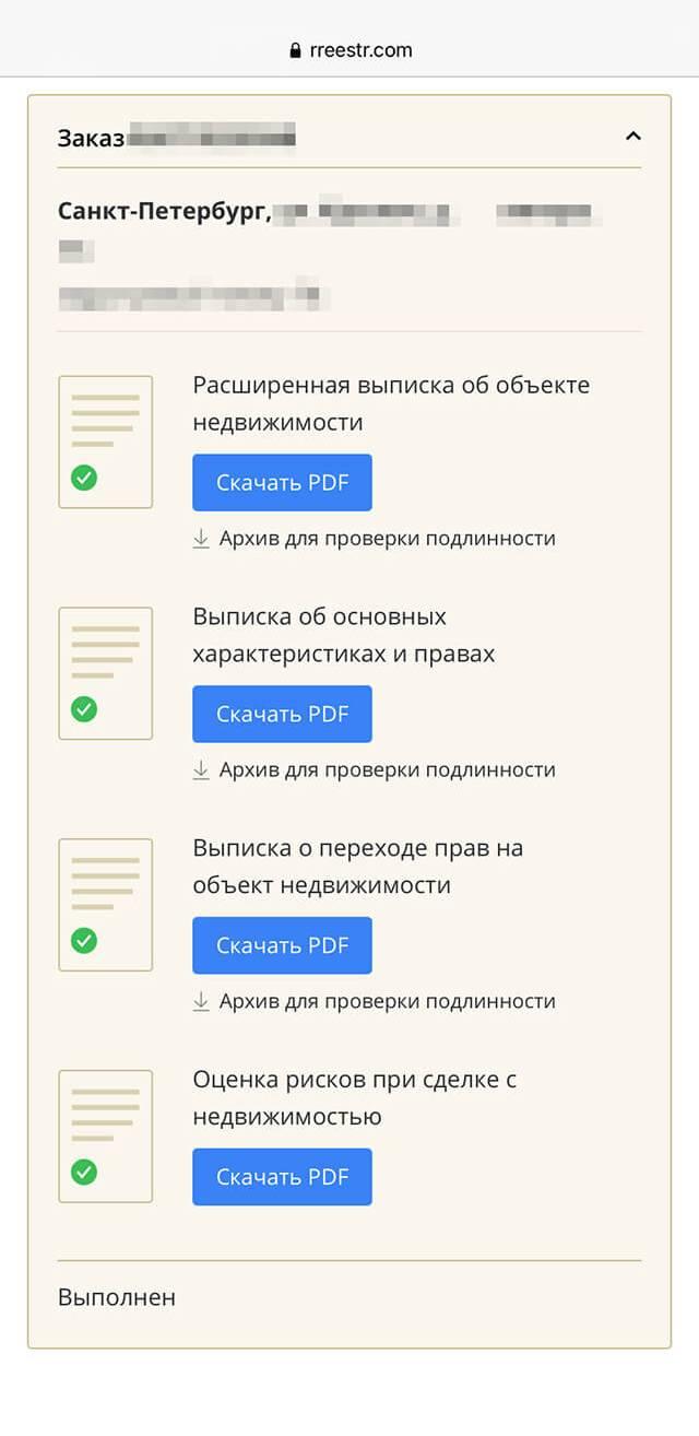 На сайте Росреестра можно заказать выписку и посмотреть основные данные
