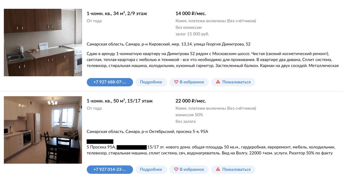 14 000—25 000<span class=ruble>Р</span> стоит аренда квартиры в хорошем районе Самары