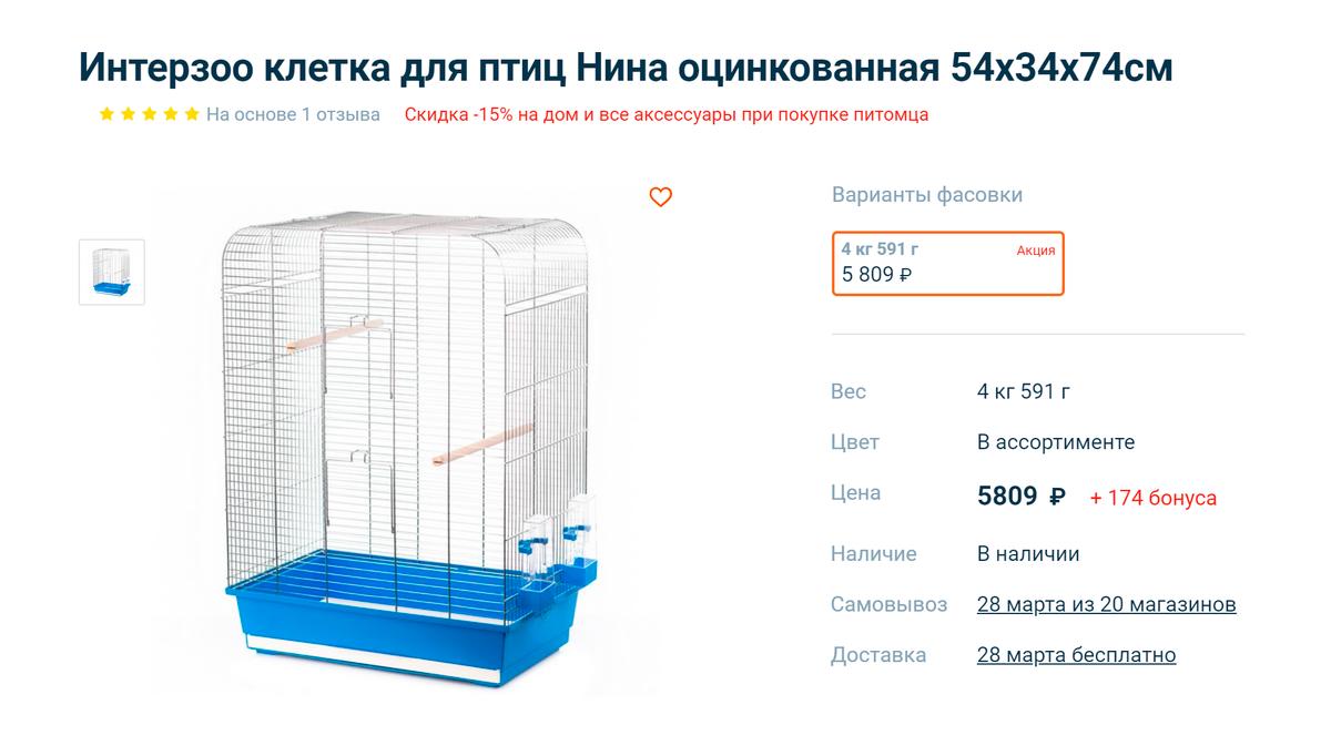 Такая клетка подойдет дляпопугая. Она большая, простой формы, с удобным днищем и дверками. Хорошо, что в комплект входят деревянные жердочки: не придется делать их самостоятельно. Источник: 4lapy.ru