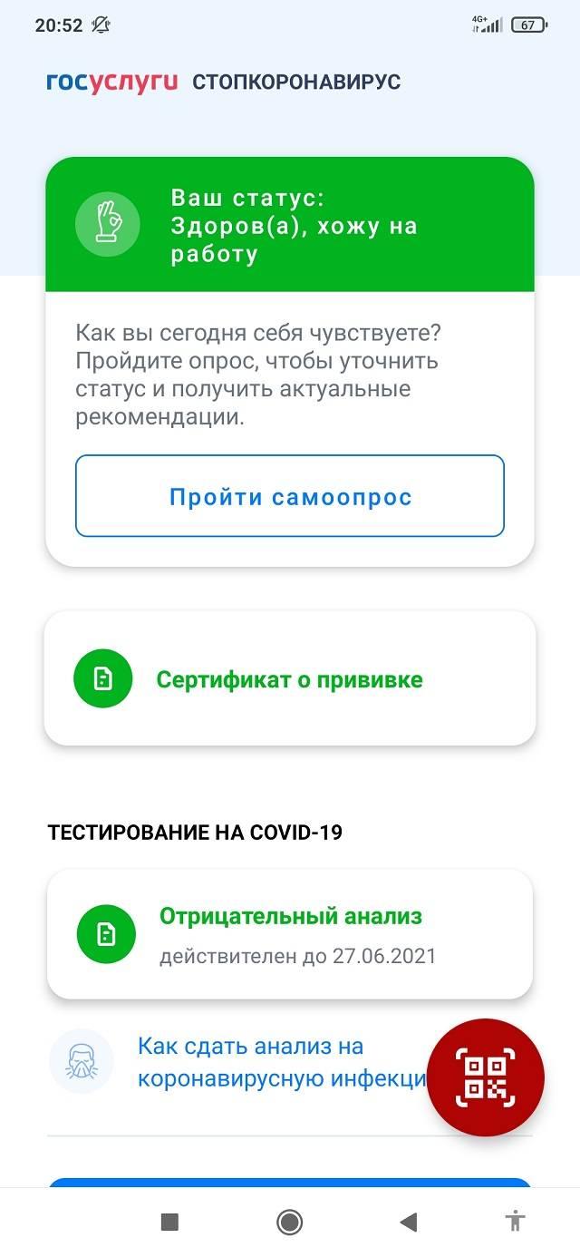 В приложении «Госуслуги СТОП коронавирус» тоже можно получить QR-код, который подтверждает, что вы привились