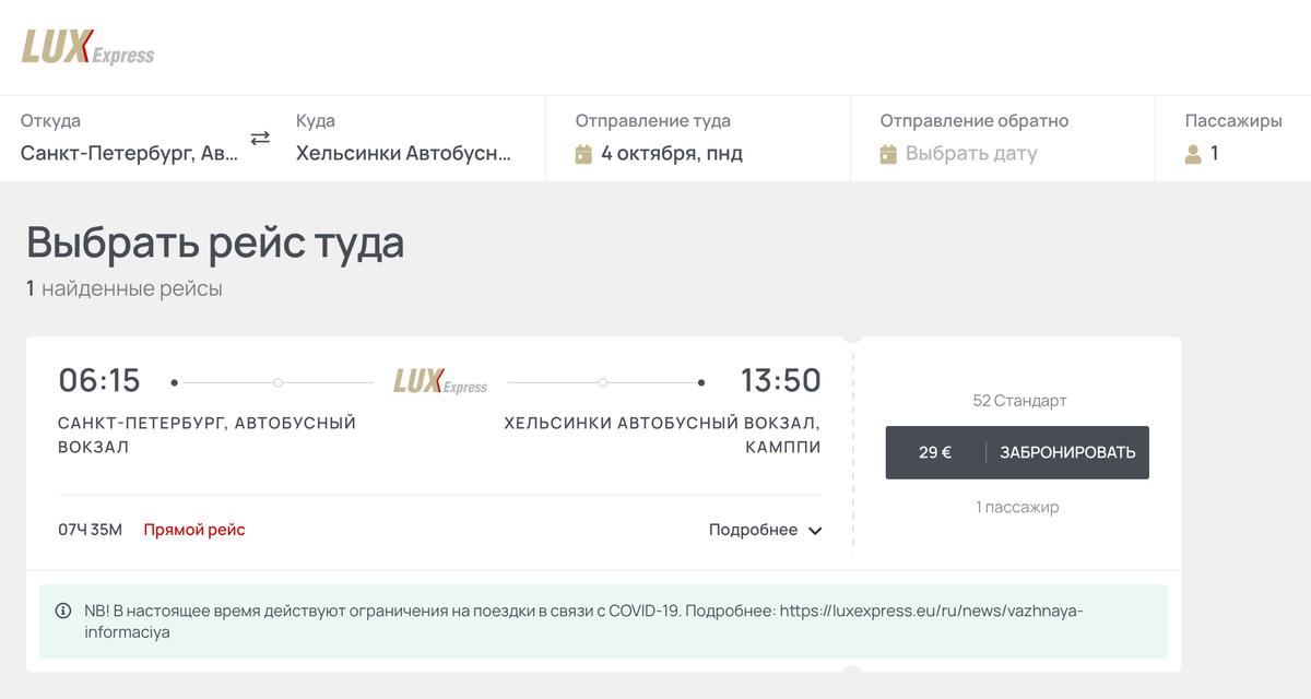 Рейс из Санкт-Петербурга в Хельсинки отправляется в 06:15