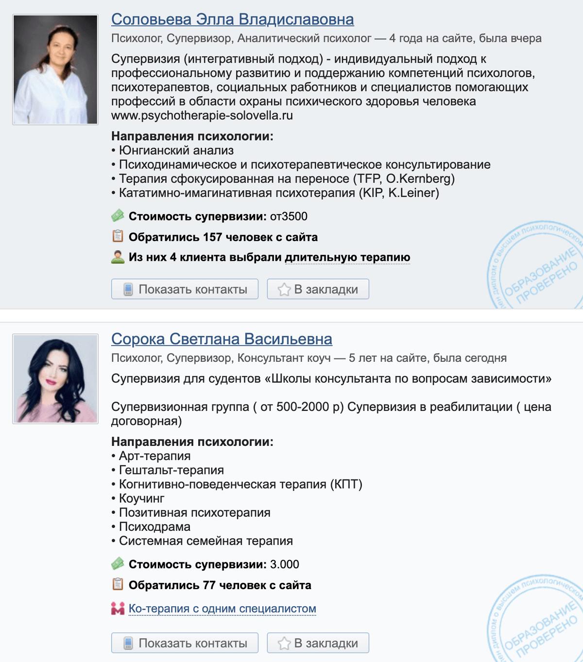 Объявления о супервизии на сайте для&nbsp;психотерапевтов и психологов b17.ru. За супервизию тут просят 2000—3500<span class=ruble>Р</span>