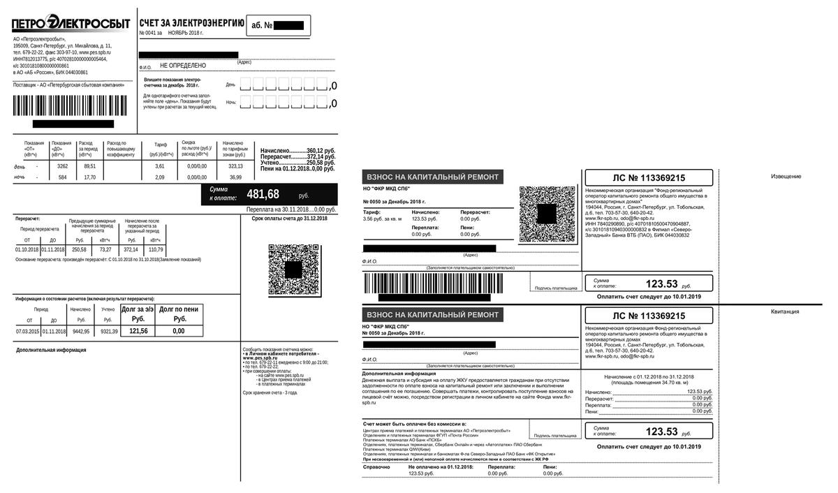 Счета на оплату электроэнергии и взносов по капремонту на отдельных квитанциях
