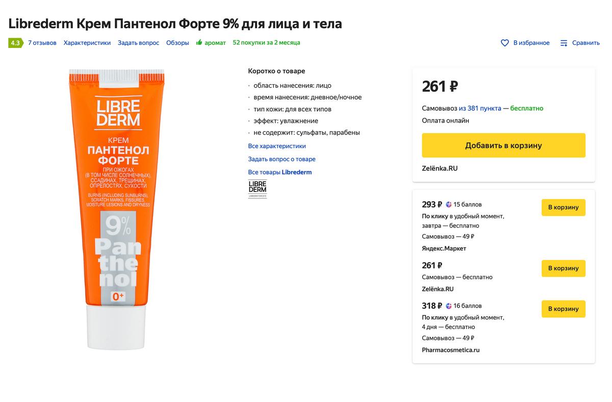 Крем «Либридерм пантенол форте» на «Яндекс-маркете» стоит 261<span class=ruble>Р</span>