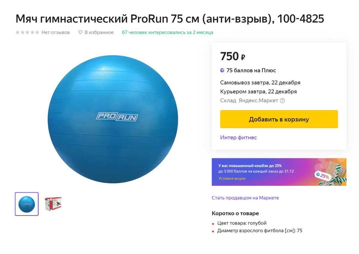 Мяч пригодился и после родов. Какое-то время мыукачивали нанем ребенка, когда онплохо засыпал, иделали упражнения длягрудничков. Источник: «Яндекс-маркет»