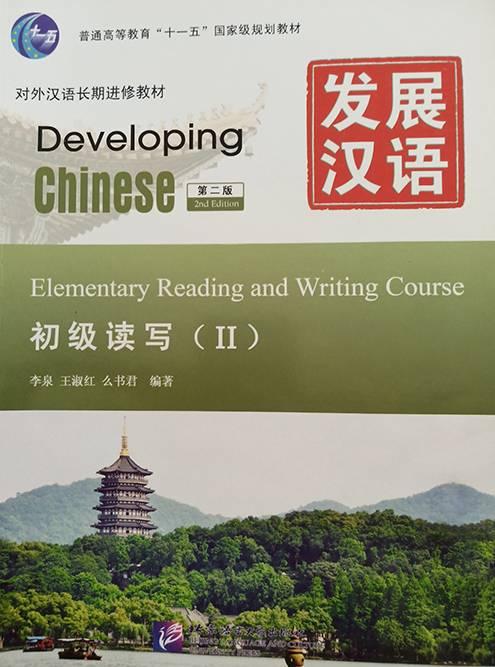 Третий — учебник по чтению и письму