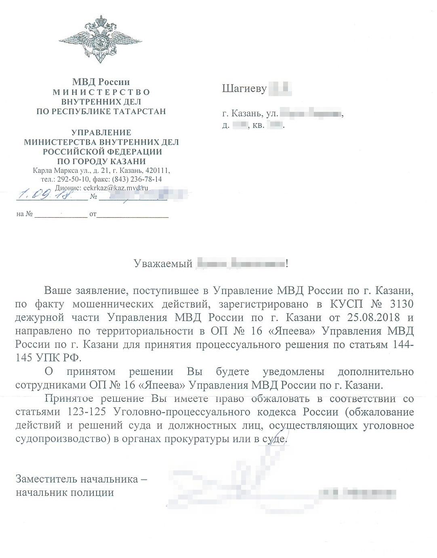 Письмо из УМВД о том, что заявление брата передали вдругой отдел. Так мы узнали, что заявлением занимаются, нопроцесс затянется