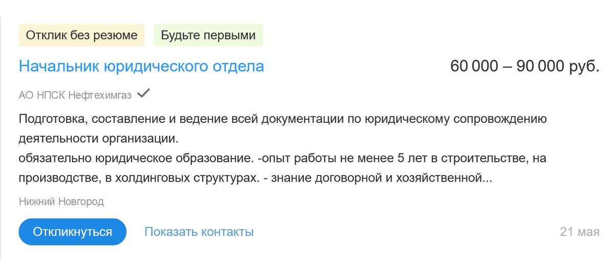 В Нижнем Новгороде — меньше, 60 000—90 000<span class=ruble>Р</span>. Источник: nn.hh.ru