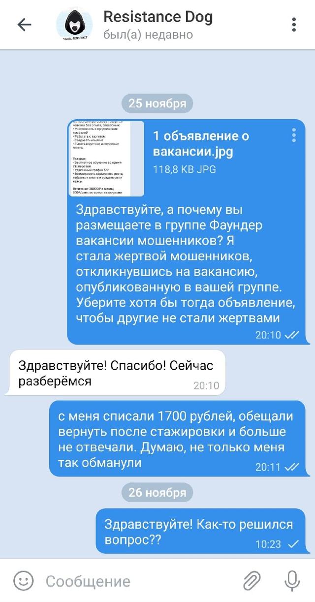 После того как я поняла, что стала жертвой мошенников, я написала в телеграм-канал, в котором нашла вакансию, с просьбой разобраться в ситуации