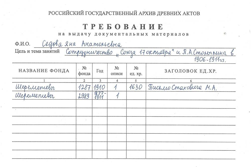 Бланк заказа в Российском государственном архиве древних актов — РГАДА