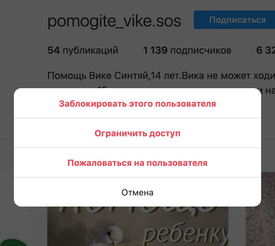 В «Инстаграме» дляжалобы надо зайти на страницу мошенника, в верхнем правом углу нажать на три точки, выбрать «Пожаловаться на пользователя», а затем отметить «Это спам»