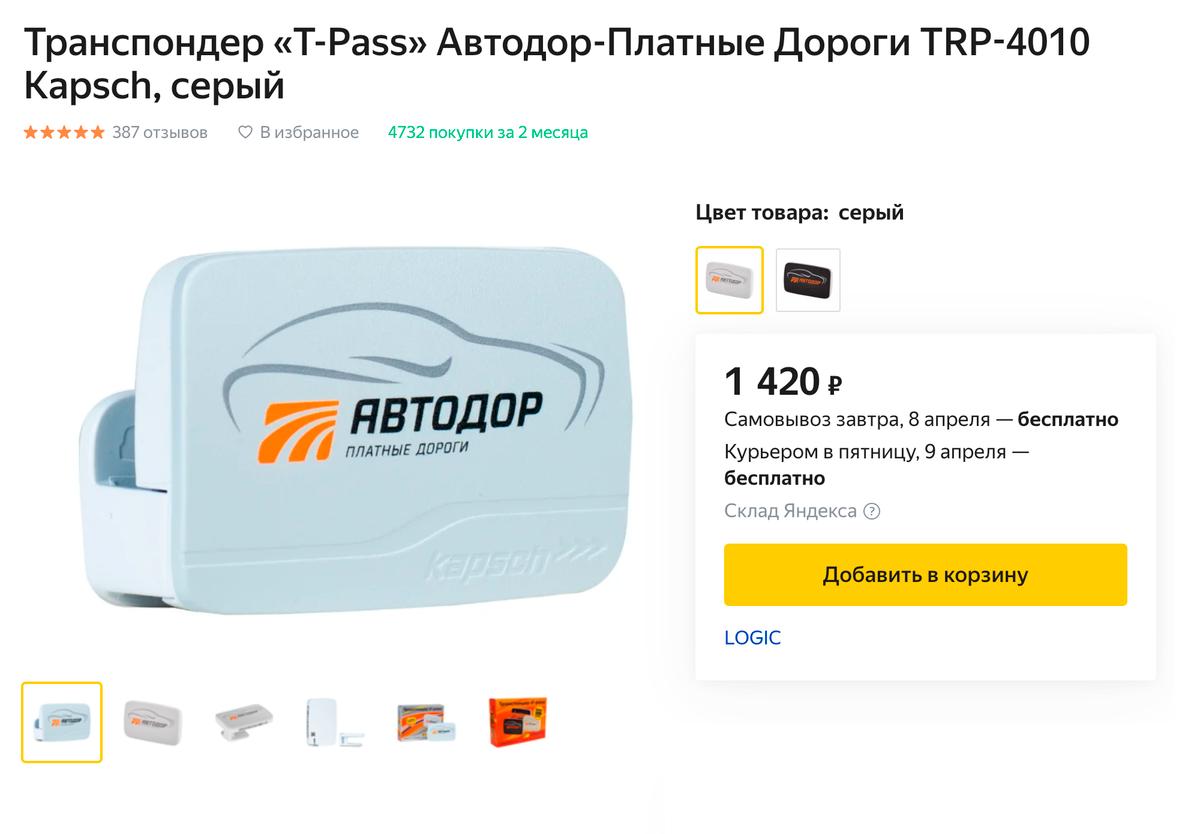 В интернет-магазинах транспондер стоит дороже, чем в официальных офисах продаж