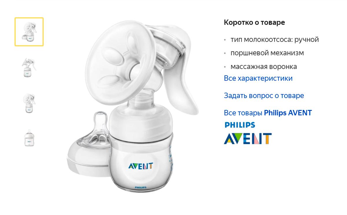 Молокоотсосом жена пользовалась всего две недели, пока не наладила грудное вскармливание. Источник: «Яндекс-маркет»