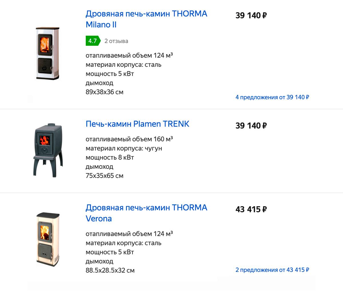 Цена на печи-камины варьируется от 40тысяч длявариантов по типу буржуйки до 1млн рублей за дорогие бренды. Источник: «Яндекс-маркет»