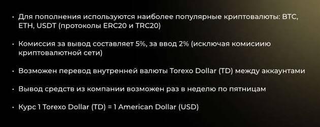 За ввод и вывод денег со счета придется заплатить комиссию — 2 и 5%соответственно. Это очень жадно