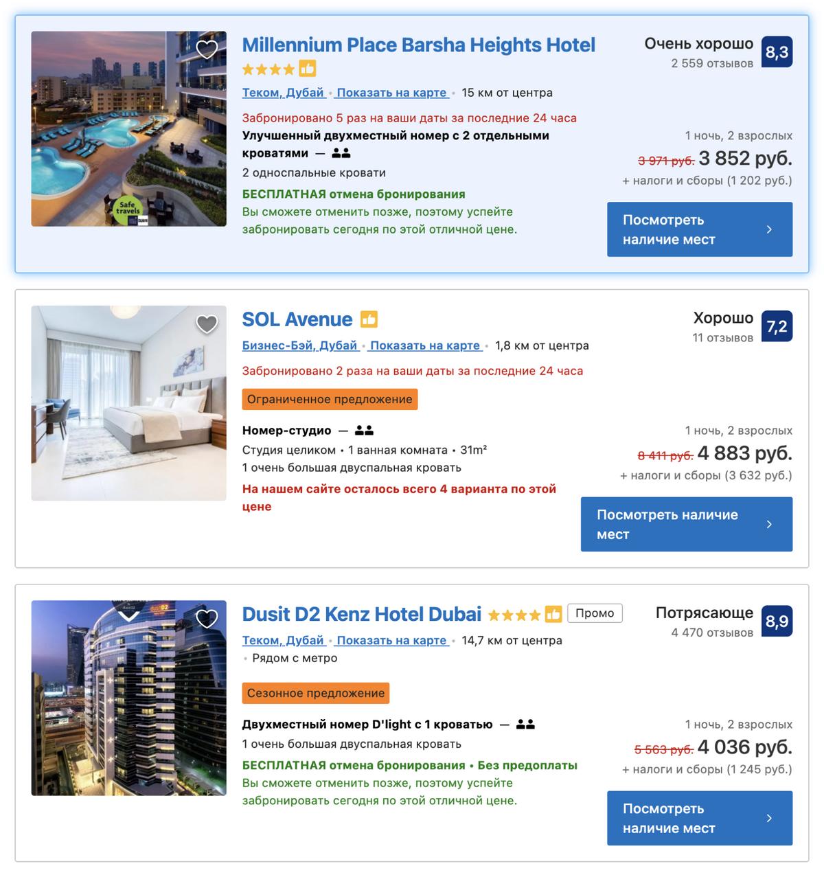 У отеля Millennium Place Barsha Heights на «Букинге» оценка8,3. Источник:booking.com