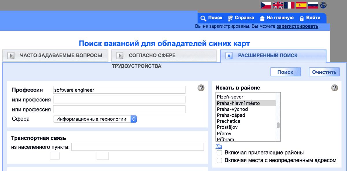 Выбирайте город в Чехии и сферу, в которой ищете работу