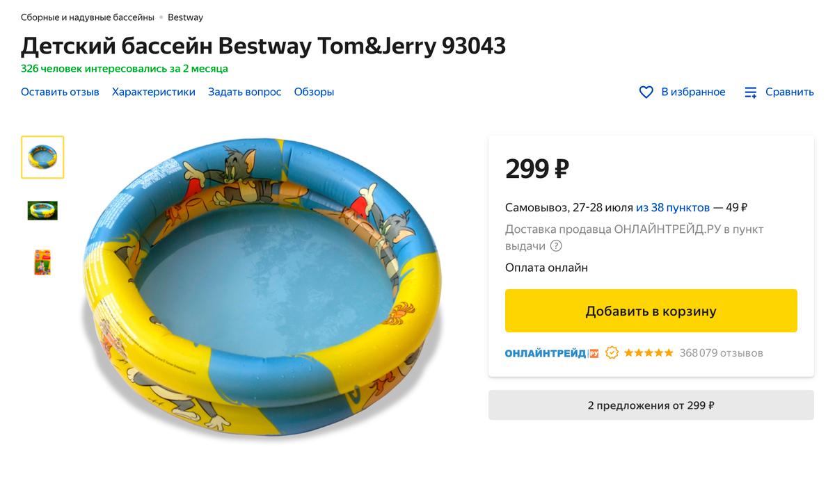 Китайский бассейн фирмы Bestway для&nbsp;совсем маленьких детей продается всего за 299<span class=ruble>Р</span>. Источник: «Яндекс-маркет»