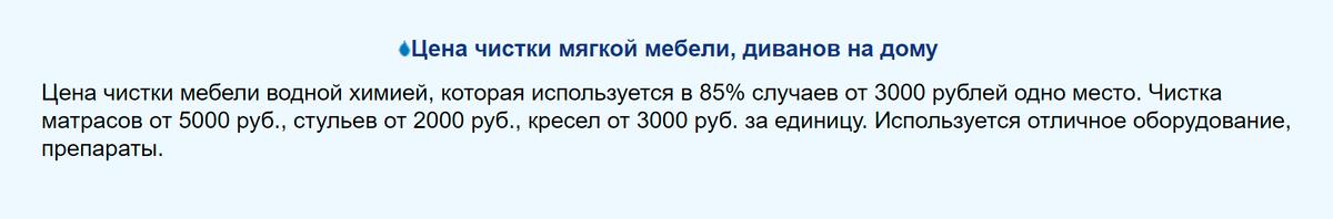 А здесь чистка одного места на диване стоит от 3000<span class=ruble>Р</span>. Это неоправданно дорого
