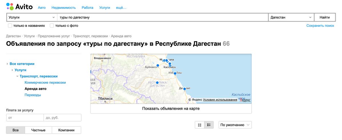 На запрос «туры по Дагестану» выходит 28 объявлений. Все релевантные