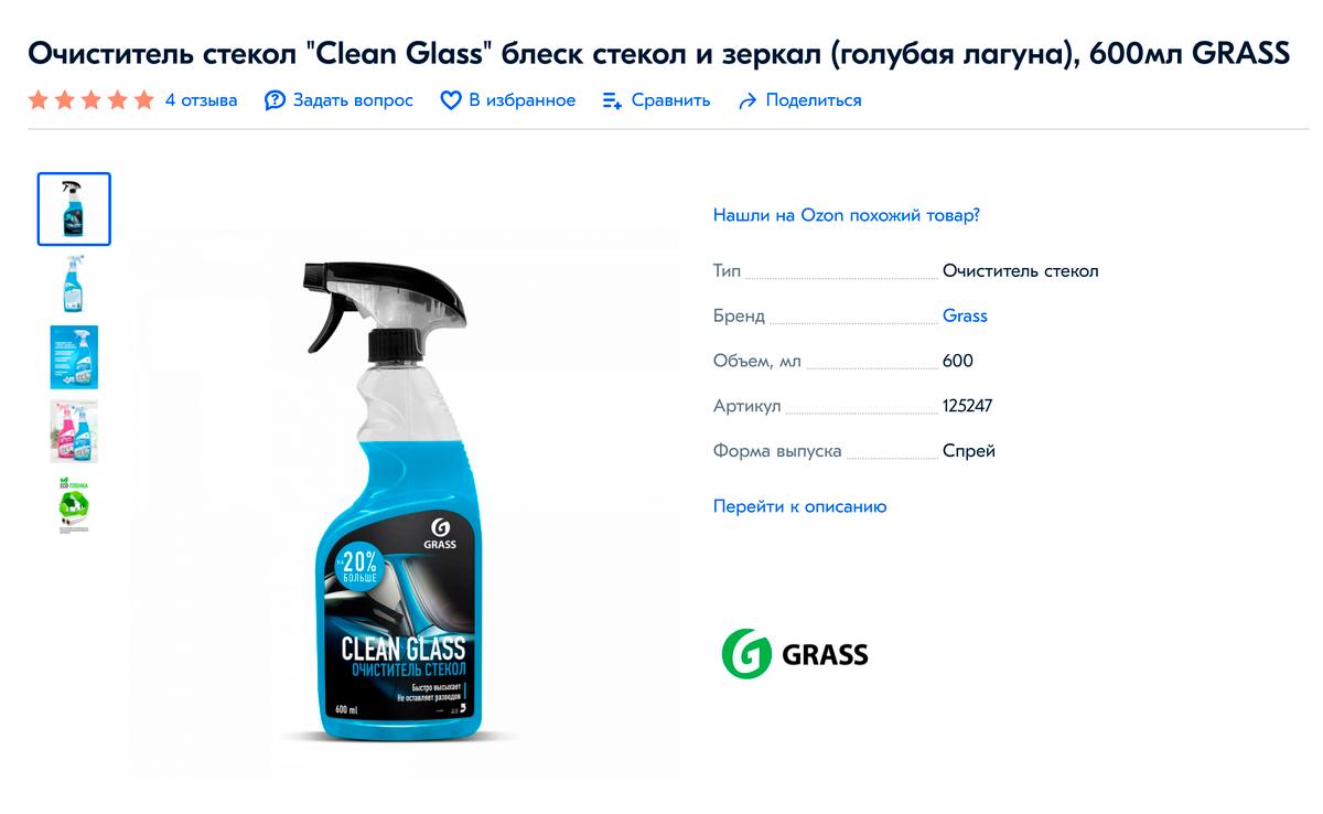 Например, мне нравится спрей длястекол и зеркал марки Grass. Источник: «Озон»