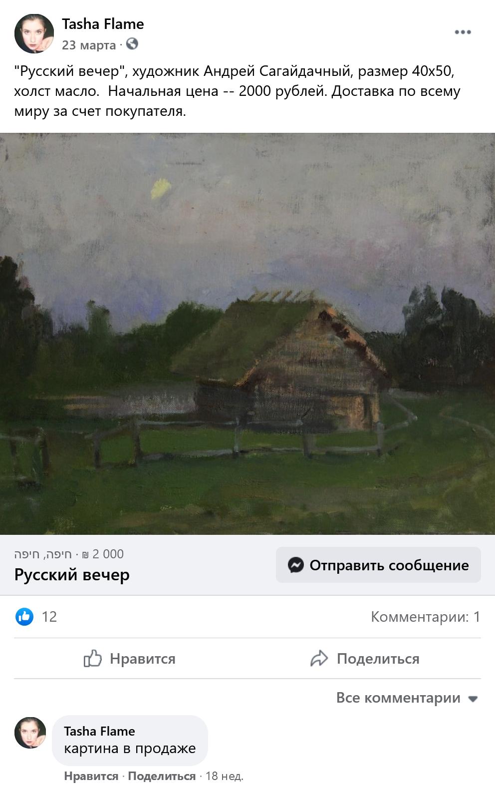 В комментариях я периодически писала, что картина в продаже, и пост поднимался выше