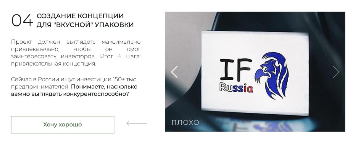 I. F. Russia на сайте дляпривлечения инвестиций обещает «вкусно» упаковать проект, чтобы инвесторы были максимально заинтересованы