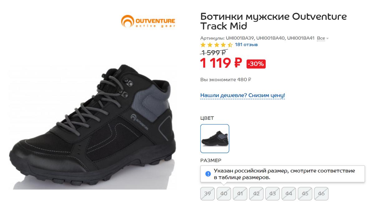 Подошва трекинговых ботинок рельефная, чтобы было хорошее сцепление с поверхностью. Еще они легкие, а сетчатое покрытие не дает ногам потеть. Источник: «Спортмастер»