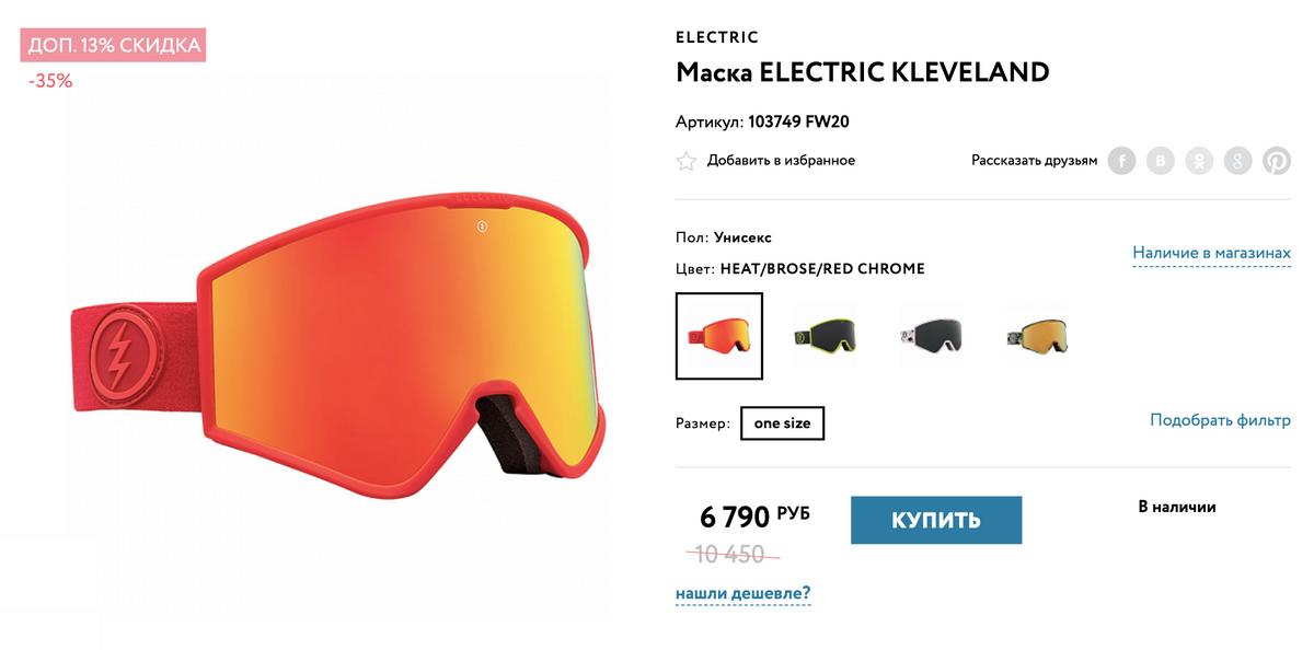 Из хороших бюджетных вариантов могу порекомендовать маску Electric Kleveland: у&nbsp;нее широкий угол обзора, линза приспосабливается к&nbsp;условиям освещения, есть бонусная линза в&nbsp;комплекте. Цена — 6790&nbsp;<span class=ruble>Р</span>. Источник: traektoria.ru