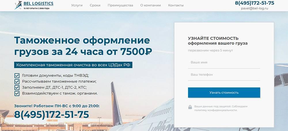 Пример недобросовестной рекламы — нереально оформить груз за 24 часа и за 7500<span class=ruble>Р</span>. Самую простую декларацию в Домодедово оформляют от двух дней и не меньше чем за 14 000—16 000<span class=ruble>Р</span>