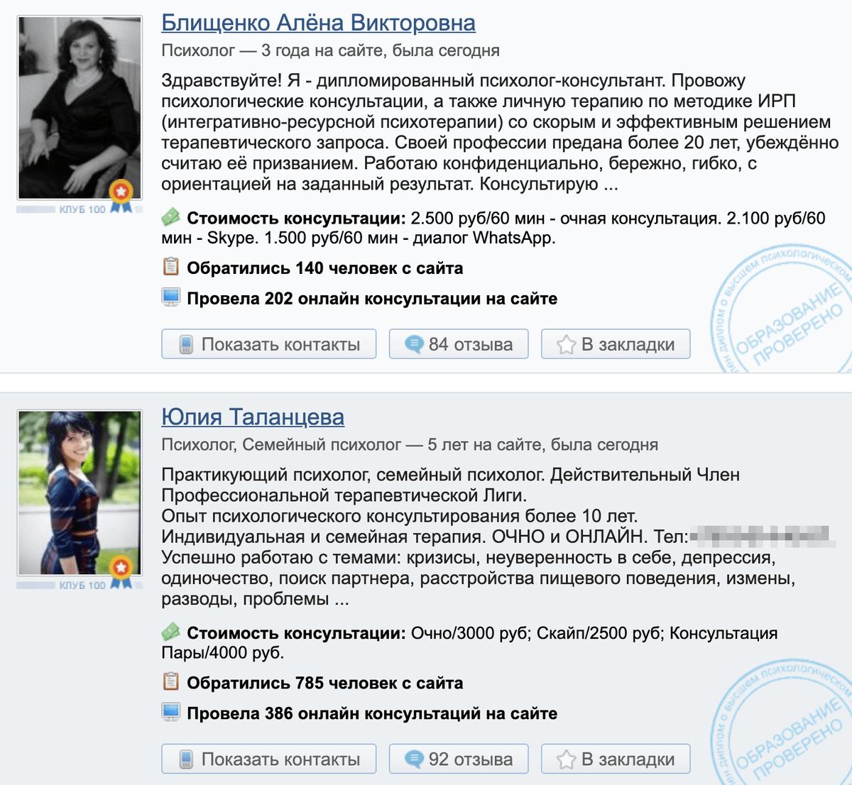 Разница в ценах очных и скайп-консультаций на сайте b17.ru