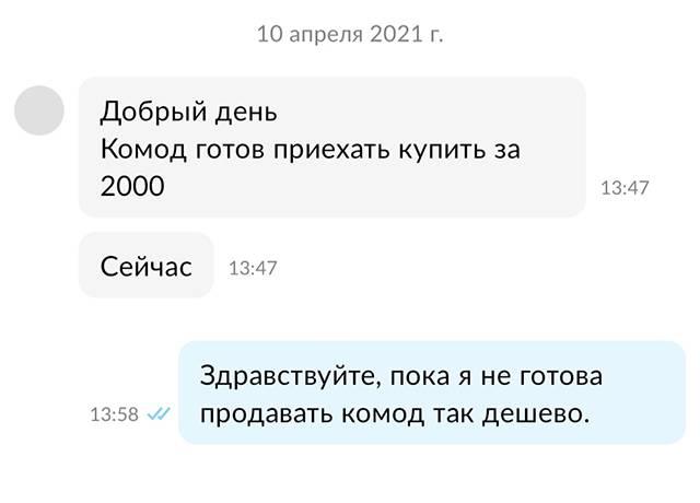 Это переписка насчет комода, когда я указала цену 3000<span class=ruble>Р</span>. Считаю, что просить скидку в треть цены просто неприлично