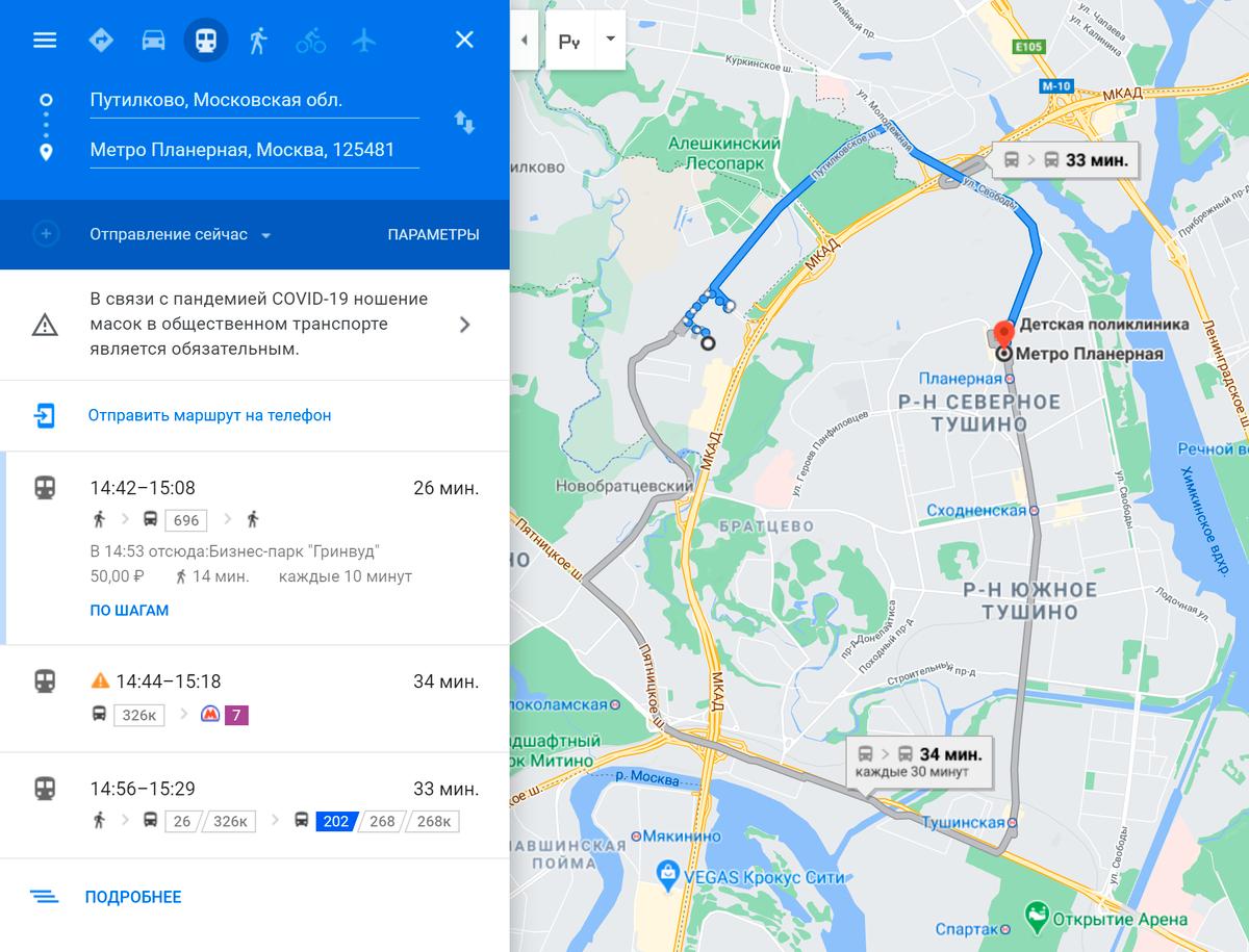 «Гугл-карты» предлагают 3маршрута на общественном транспорте от Путилкова до «Планерной». Безпробок они отнимут от25 до38минут, но пробки есть почти всегда