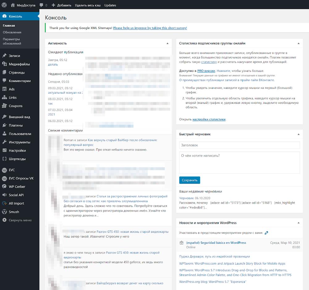 Так выглядит админка «Вордпресса», где можно создавать сайты. Я пользуюсь старой версией «Вордпресса», потомучто она мне больше нравится