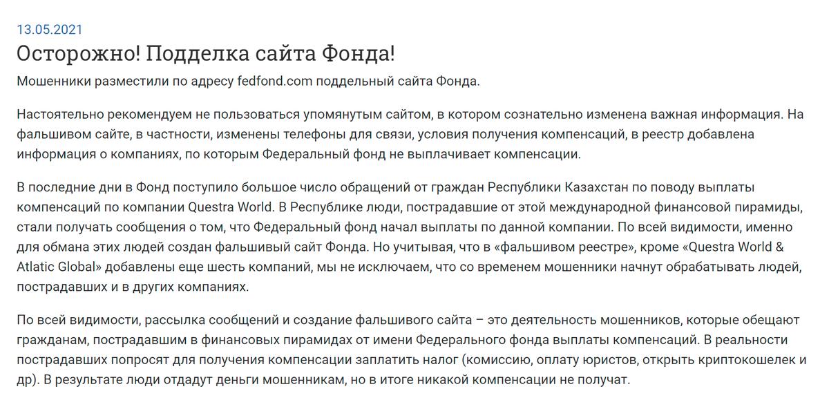 Настоящий фонд опубликовал новость о подделке после многочисленных жалоб из Казахстана