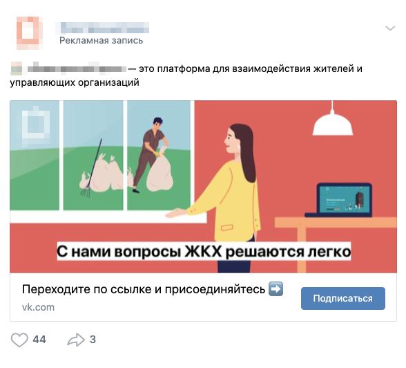 Это реклама сервиса дляуправления многоквартирным домом в Москве. Скорее всего, ее видят только москвичи — те, кто потенциально могут быть собственниками жилья в Москве и участвовать в собраниях собственников