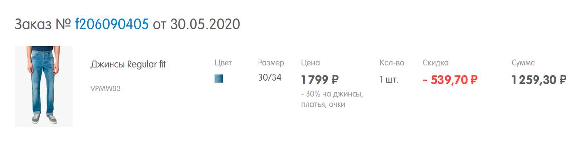 Мой муж тоже ничего не покупает без&nbsp;скидок. Как-то он присмотрел в «Фандее» джинсы за 1799<span class=ruble>Р</span> и несколько недель ждал скидки. В итоге купил их на&nbsp;30%&nbsp;дешевле и сэкономил 539<span class=ruble>Р</span>