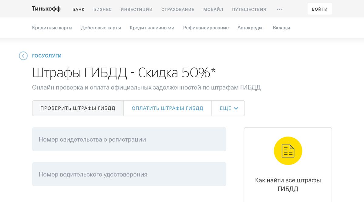 Вот так, например, выглядит страница дляпроверки и оплаты штрафов на сайте Тинькофф-банка