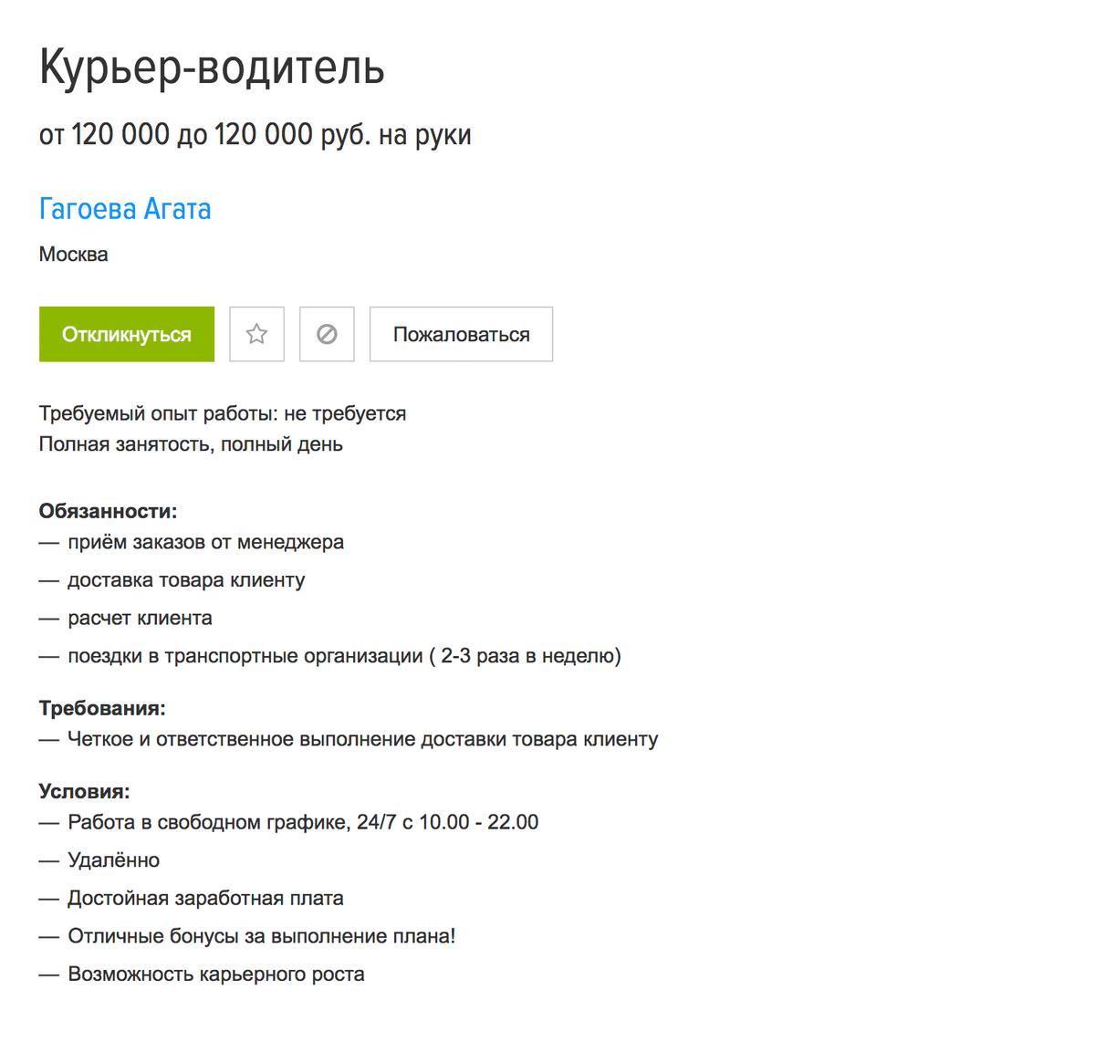 Приехал, забрал товар, доставил клиенту. График свободный. Зарплата — 120 000<span class=ruble>Р</span>. Не работа, а мечта. Вакансия с «Хедхантера»