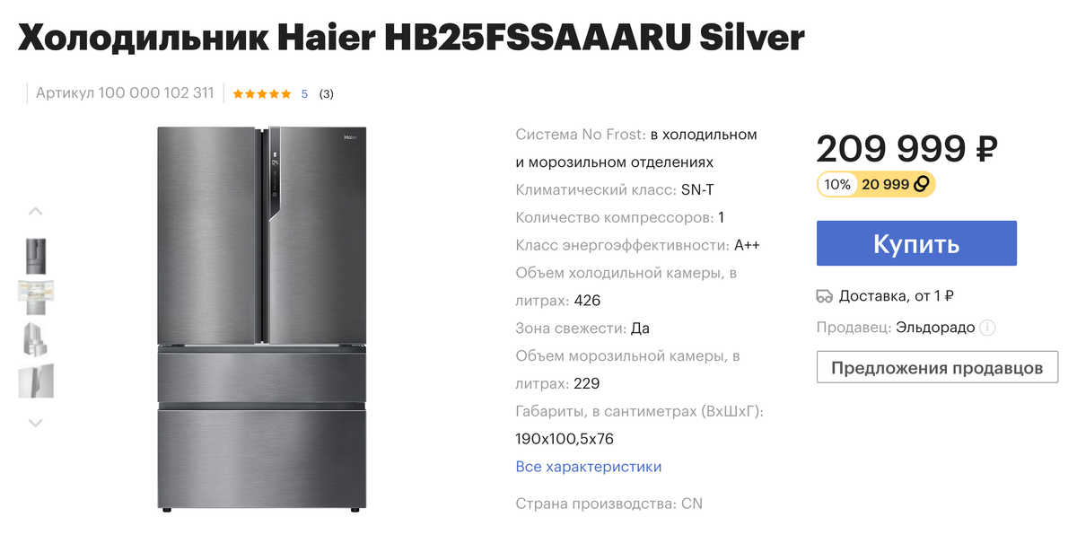 «Гудс» начисляет максимум 20 000 бонусных рублей в течение тридцати дней, но этот холодильник — исключение. За него покупателю вернут бонусами 20 999<span class=ruble>Р</span>, которые можно потратить на другие покупки в этом магазине
