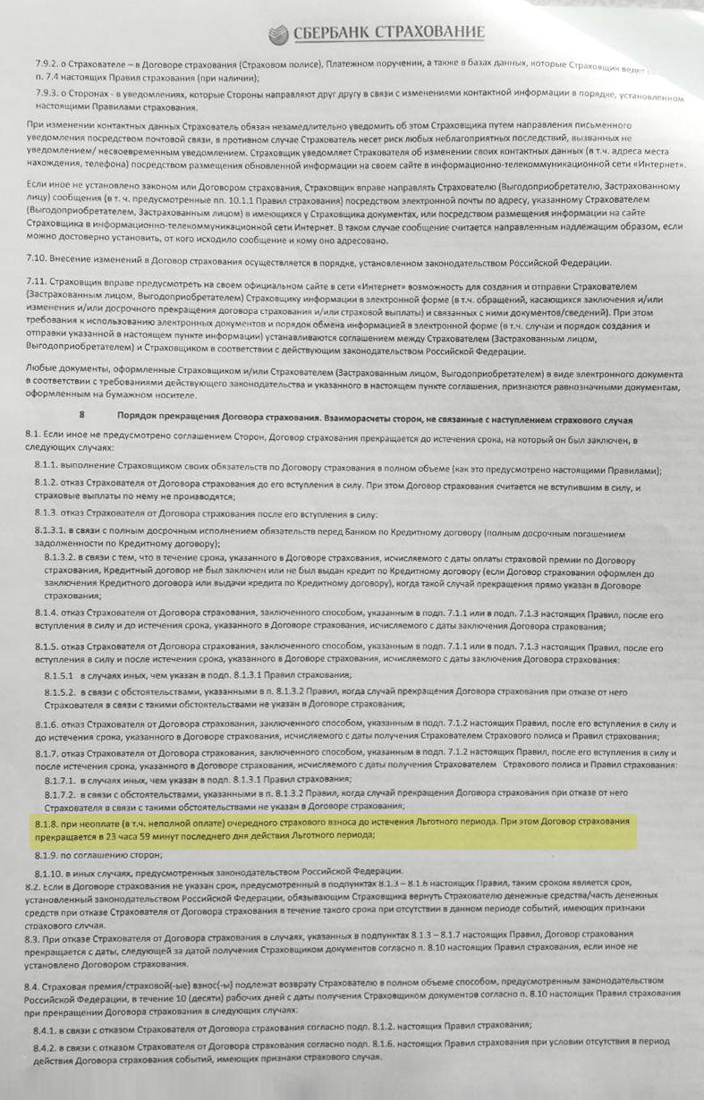 В пункте 8.1 закреплен порядок прекращения моего старого договора страхования. Согласно пункту8.1.8 страховая компания в одностороннем порядке может расторгнуть договор из-за того, что я не уплатил страховой взнос