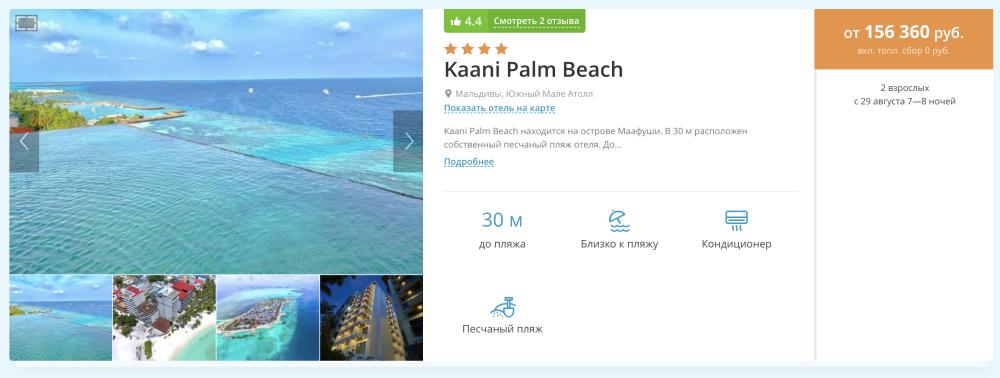 Это один из самых дешевых туров. Отель расположен на острове, где живут местные
