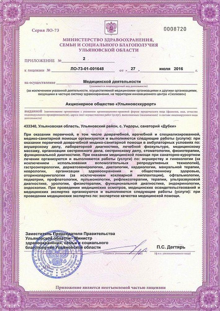 Лицензия подтверждает, что санаторий работает законно. Часто копии лицензий можно скачать на сайте санатория. Это копия лицензии с сайта санатория «Дубки». С 2021года бумажные лицензии не выдают
