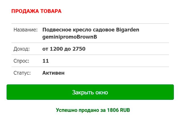 Я купил кресло за 240<span class=ruble>Р</span>, а продал за 1806<span class=ruble>Р</span>, увеличив капитал в 7,5&nbsp;раза