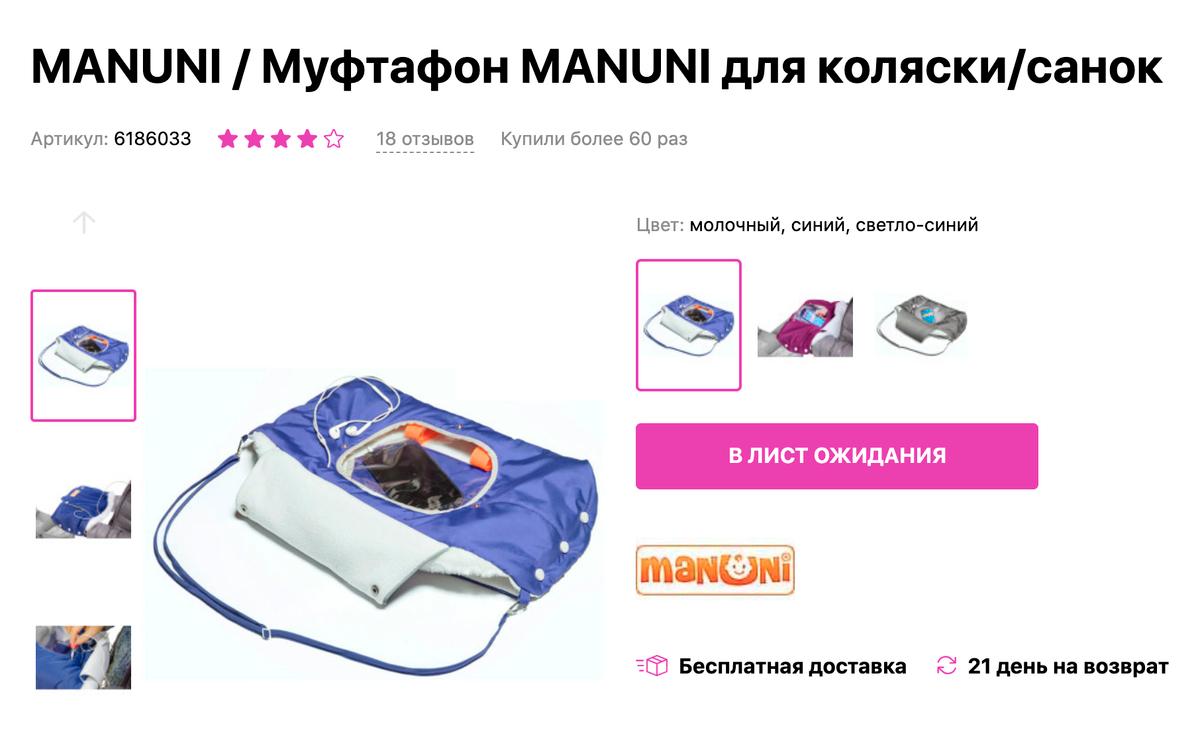 Вот такую муфту я купила за 1116<span class=ruble>Р</span>, чтобы руки и телефон не мерзли зимой. Официально она предназначается для&nbsp;колясок, но играть с ней тоже очень удобно. Источник: «Вайлдберриз»