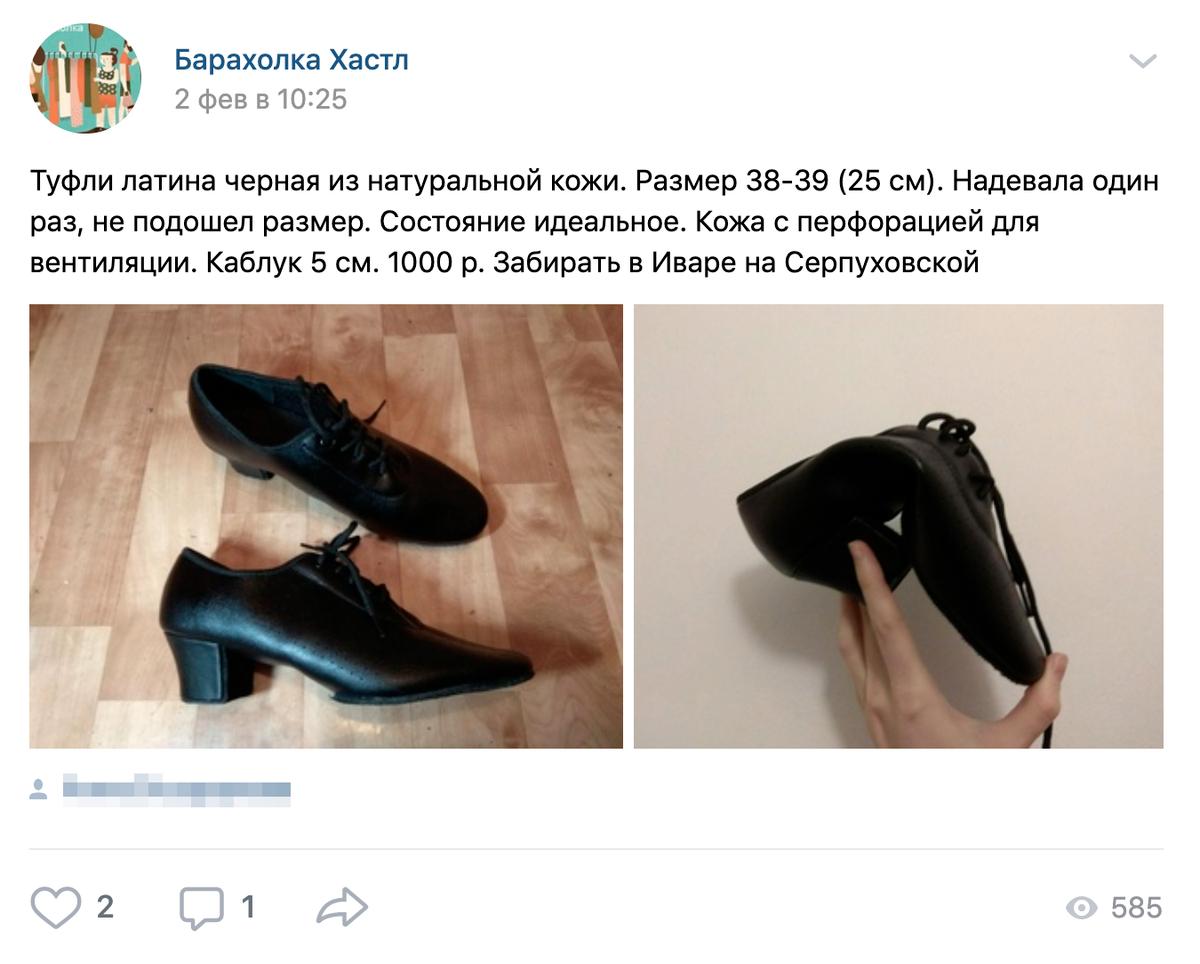 Обувью там тоже торгуют, но с ней лучше быть осторожнее — неизвестно, в каком она состоянии и как будет держать стопу