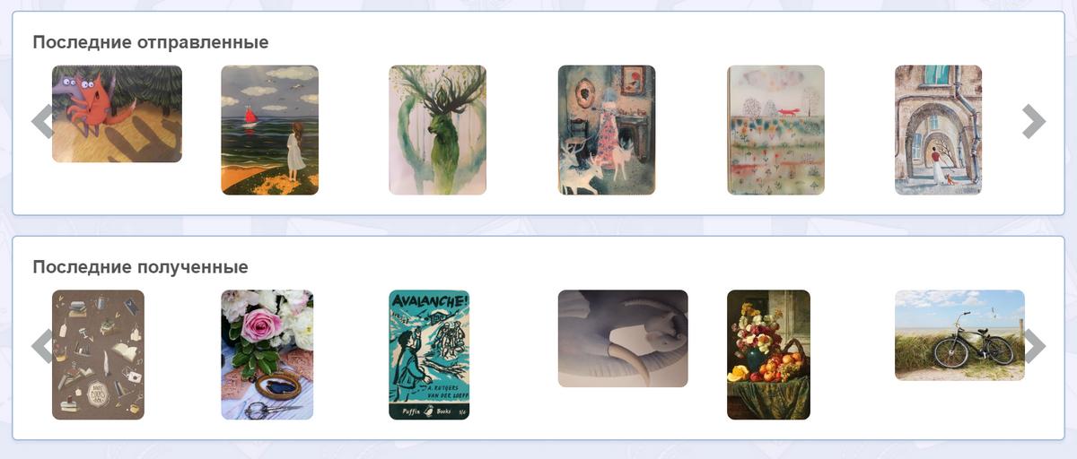Часть галереи открыток, которые я отправляла иполучала